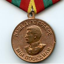 "Award Medal ""For Valiant Labour in the Great Patriotic War 1941–1945"""