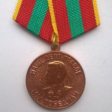 Award Medal for Valiant Labour in the Great Patriotic War 1941-1945