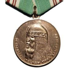 Award Medal in Memory of the 800th Anniversary of Moscow