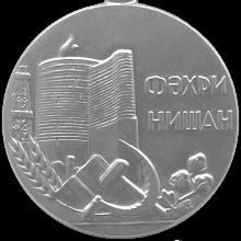 Award Medal of the Honored Art Worker of the Azerbaijan SSR
