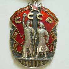 Award Order of the Badge of Honor