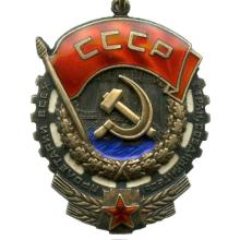 Award Order of the Red Banner of Labor