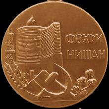 Award Medal of the People's Artist of the Azerbaijan SSR