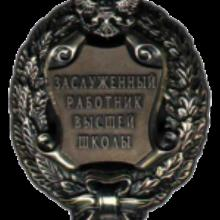 Award Honored Worker of Higher Education of the Russian Federation (1998)
