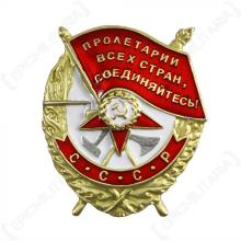 Award Order of the Red Banner