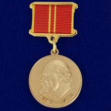 "Award Jubilee Medal ""In Commemoration of the 100th Anniversary of the Birth of Vladimir Ilyich Lenin"""