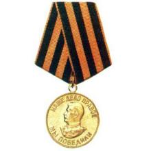 "Award Medal ""For the Victory over Germany in the Great Patriotic War 1941–1945"""