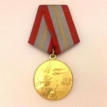 "Award Jubilee Medal ""60 Years of the Armed Forces of the USSR"""
