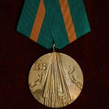 "Award Medal for ""100 Years of Liberation from Ottoman Slavery"""
