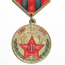 "Award Medal ""50 Years Anniversary of the Mongolian People's Army"""