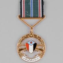 Award Medal of the 14th of October