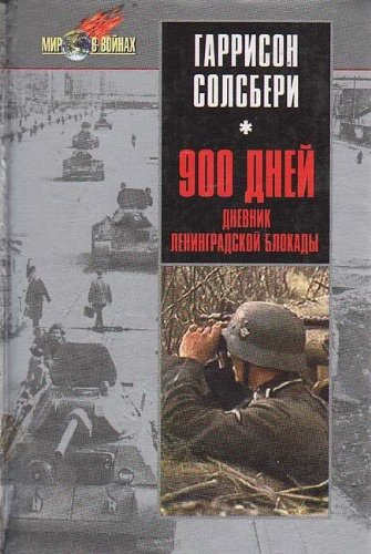 book The 900 Days: The Siege of Leningrad (Russian Language Edition)