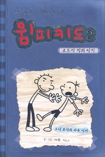 book Diary Of A Wimpy Kid, Book 2: Rodrick Rules (Korean Edition) by Kinney, Jeff (2008) Hardcover