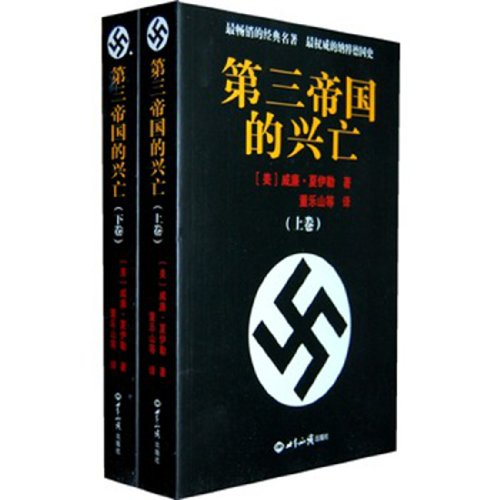 book Rise and Fall of the Third Reich - ( upper and lower volumes. )(Chinese Edition)