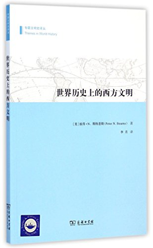 book Western Civilization in World History (A Collection of Translations on Special Topics of History of Civilization) (Chinese Edition)