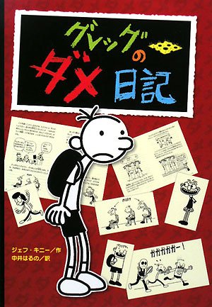 book Diary Of A Wimpy Kid (Japanese Edition)