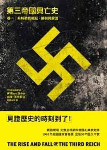book Rise and Fall of the Third Reich. Volume I: The rise of Hitler. the victory and consolidation(Chinese Edition)