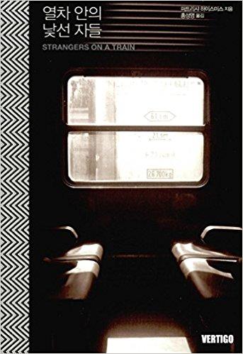 plotting and writing suspense fiction patricia highsmith pdf