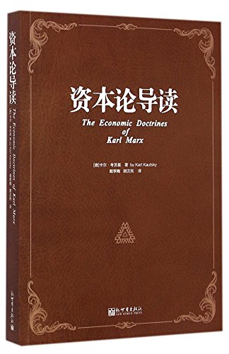 book The Economic Doctrines of Karl of Marx (Chinese Edition)