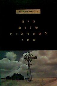 book They Came Like Swallows and So Long, See You Tomorrow (Hebrew Langauage Edition)