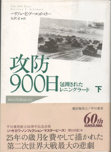 book The 900 Days: The Siege of Leningrad [Japanese Edition]