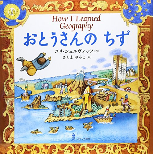 book How I Learned Geography (Japanese Edition)