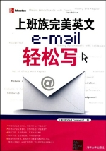 Easy Writing of Perfect English E-mail for office workers (Chinese Edition)